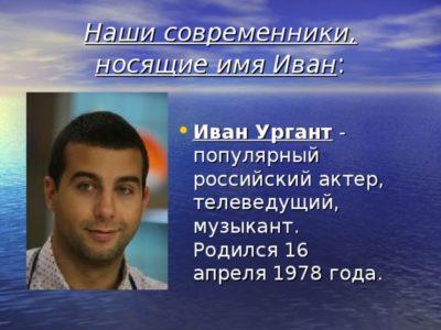 Как звучит имя Иван в разных странах